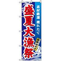 のぼり旗 (1736) 盛夏大漁祭