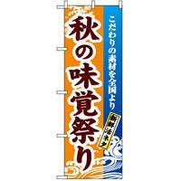 のぼり旗 (1737) 秋の味覚祭り