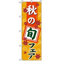 のぼり旗 (1741) 秋の旬フェア