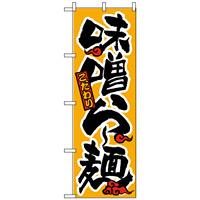 のぼり旗 (18) 味噌らー麺