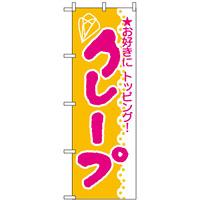 のぼり旗 (188) クレープ お好きにトッピング!