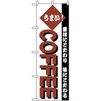 のぼり旗 (192) うまい!COFFEE 素材にこだわり味にこだわる