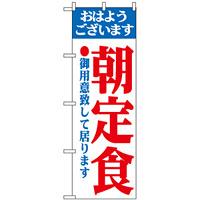 のぼり旗 (193) 朝定食