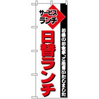 のぼり旗 (197) サービスランチ 日替ランチ