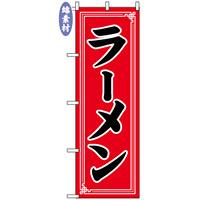 のぼり旗 (2100) 金巾製 ラーメン
