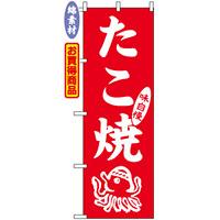 のぼり旗 (2105) 金巾製 たこ焼