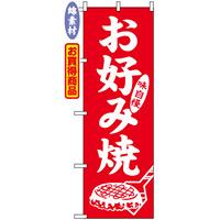 のぼり旗 (2106) 金巾製 お好み焼
