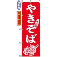 のぼり旗 (2107) 金巾製 やきそば