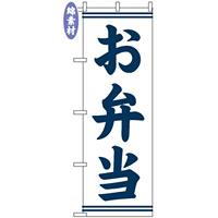 のぼり旗 (2111) 金巾製 お弁当