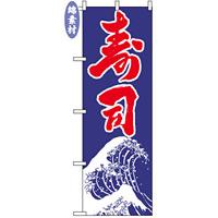 のぼり旗 (2114) 金巾製 寿司