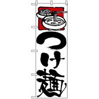 のぼり旗 (2122) つけ麺 白地/黒筆文字