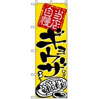 のぼり旗 (2123) 当店自慢 ギョウザ