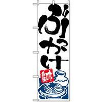 のぼり旗 (2128) ぶっかけ