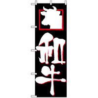 のぼり旗 (2131) 和牛