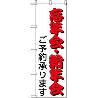 のぼり旗 (214) 忘年会・新年会