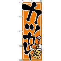 のぼり旗 (2144) カツカレー