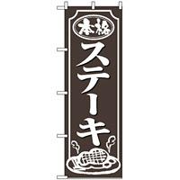 のぼり旗 (2146) 本格ステーキ シックデザイン