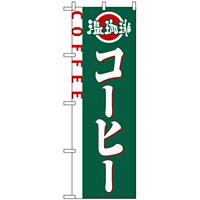 のぼり旗 (2151) コーヒー 温珈琲 COFFEE