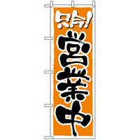 のぼり旗 (2157) 只今!営業中