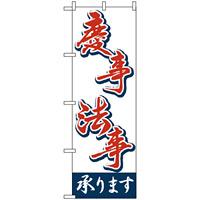 のぼり旗 (2161) 慶事・法事承ります