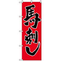 のぼり旗 (2163) 馬刺し
