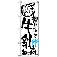 のぼり旗 (2165) 搾りたて牛乳