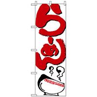 のぼり旗 (2167) らーめん 白地/赤文字 下部イラスト