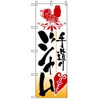のぼり旗 (2169) 手造りジャム