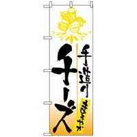 のぼり旗 (2171) 手造りチーズ