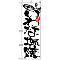 のぼり旗 (2173) いわな塩焼