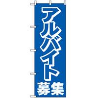 のぼり旗 (2197) アルバイト募集中