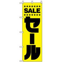 のぼり旗 (2198) SALE セール 黄色地/黒太字