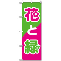 のぼり旗 (2203) 花と緑