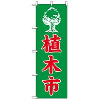 のぼり旗 (2204) 植木市