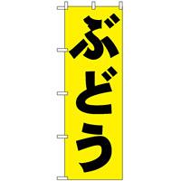 のぼり旗 (2206) ぶどう 黄色地/黒文字