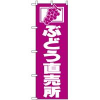 のぼり旗 (2210) ぶどう直売所