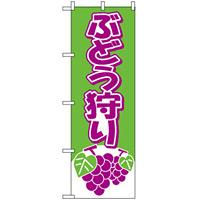 のぼり旗 (2211) ぶどう狩り 緑/紫