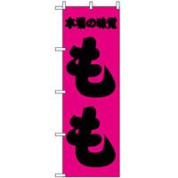 のぼり旗 (2213) 本場の味覚 もも ピンク地/黒文字