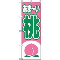 のぼり旗 (2214) 桃