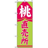 のぼり旗 (2215) 桃直売所