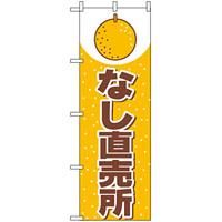 のぼり旗 (2217) なし直売所