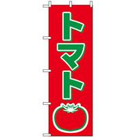 のぼり旗 (2224) トマト イラスト 赤