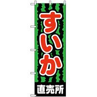 のぼり旗 (2226) すいか直売所