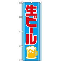 のぼり旗 (2227) 生ビール 水色/赤地