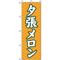 のぼり旗 (2233) 夕張メロン