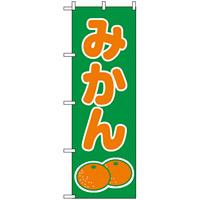 のぼり旗 (2234) みかん