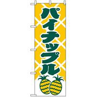 のぼり旗 (2241) パイナップル