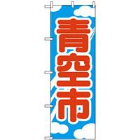 のぼり旗 (2246) 青空市