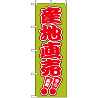のぼり旗 (2249) 産地直売 新鮮 安心
