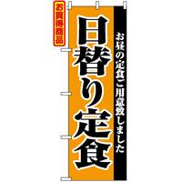 のぼり旗 (2272) 日替り定食